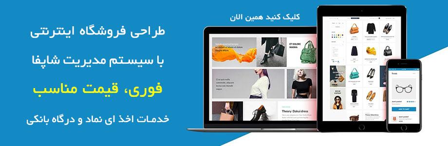 طراحی سایت فروشگاهی، طراحی فروشگاه اینترنتی با پرویز زاهد